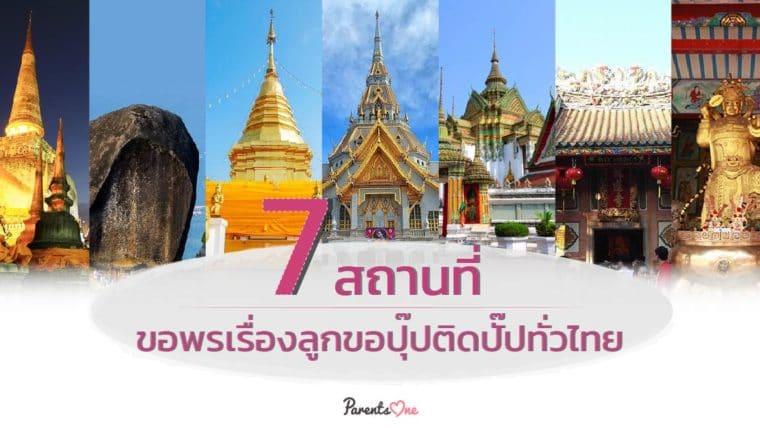 7 สถานที่ขอพรเรื่องลูกขอปุ๊ปติดปั๊ปทั่วไทย
