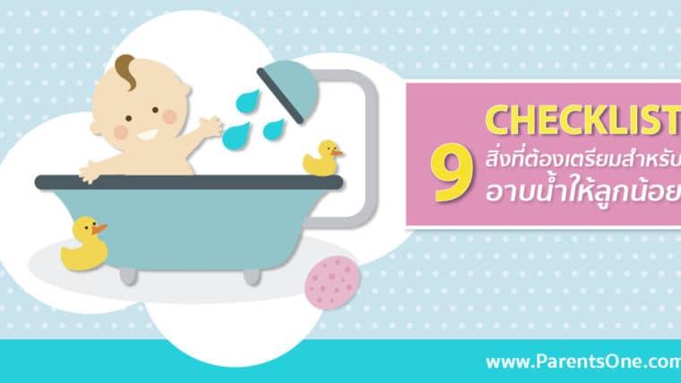 Checklist 9 สิ่งที่ต้องเตรียมสำหรับอาบน้ำให้ลูกน้อย