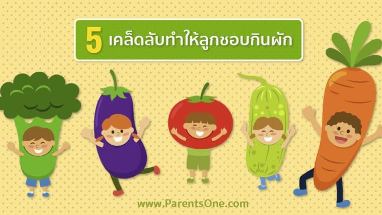5 เคล็ดลับทำให้ลูกชอบกินผัก