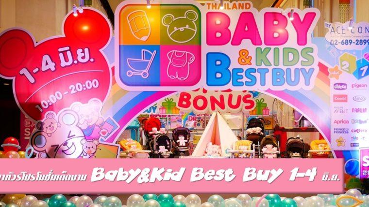 พาทัวร์โปรโมชั่นเด็ดงาน Baby&Kid Best Buy 1-4 มิ.ย.