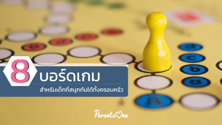 8 บอร์ดเกมสำหรับเด็กที่สนุกกันได้ทั้งครอบครัว