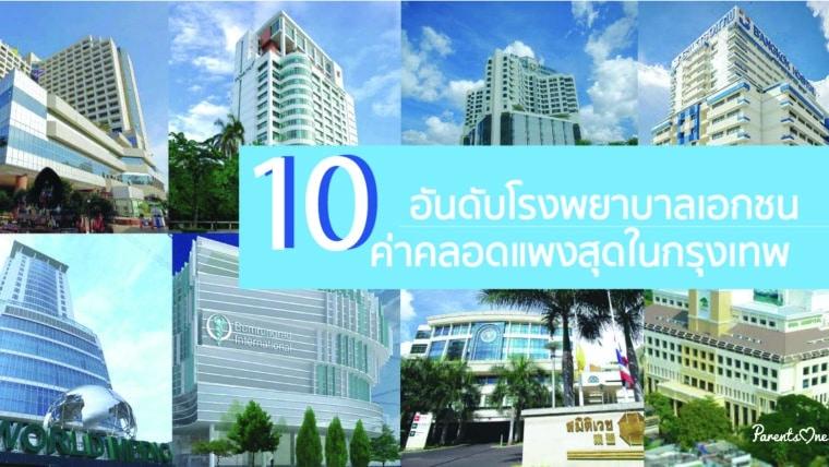 10 อันดับโรงพยาบาลเอกชนค่าคลอดแพงสุดในกรุงเทพ