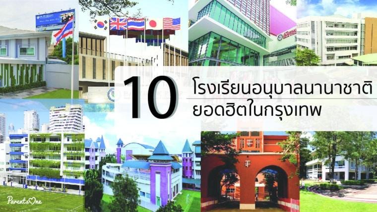 10 โรงเรียนอนุบาลนานาชาติยอดฮิตในกรุงเทพ
