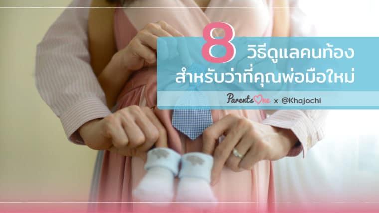 8 วิธีดูแลคนท้อง สำหรับว่าที่คุณพ่อมือใหม่