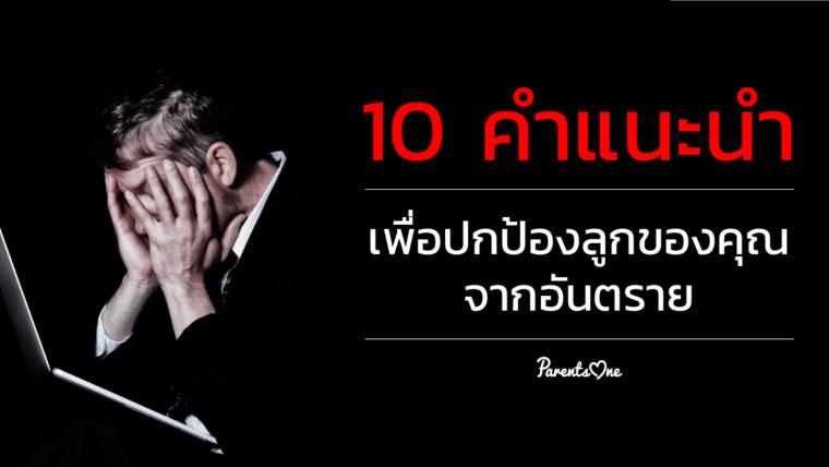 10 คำแนะนำเพื่อปกป้องลูกจากอันตราย
