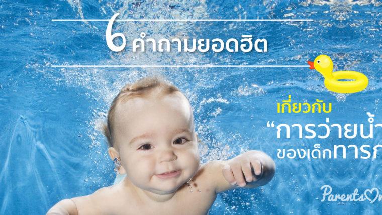6 คำถามยอดฮิต เกี่ยวกับการว่ายน้ำของเด็กทารก
