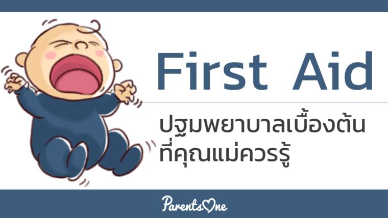 First Aid ปฐมพยาบาลเบื้องต้นที่คุณแม่ควรรู้