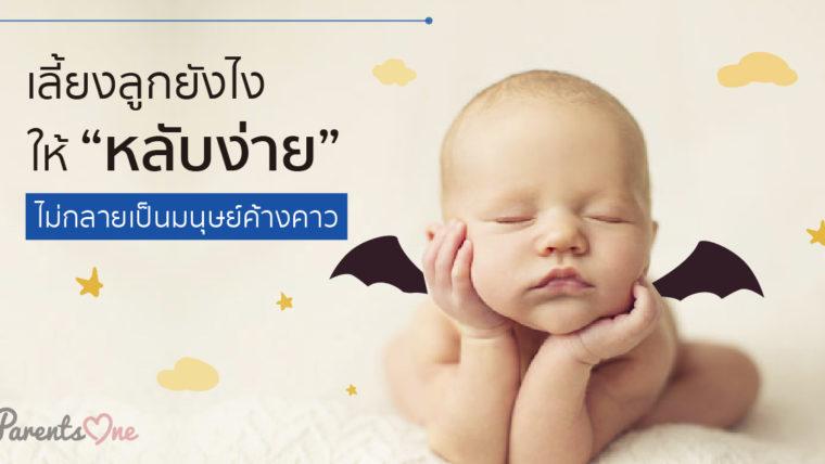 เลี้ยงลูกยังไงให้หลับง่าย ไม่กลายเป็นมนุษย์ค้างคาว