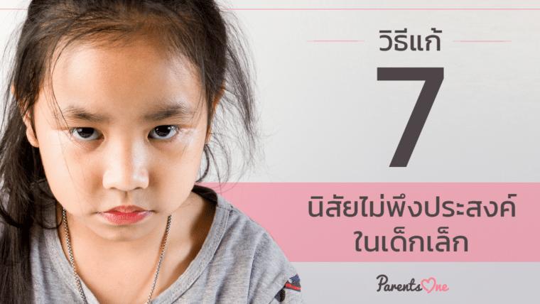 วิธีแก้ 7 นิสัยไม่พึงประสงค์ในเด็กเล็ก