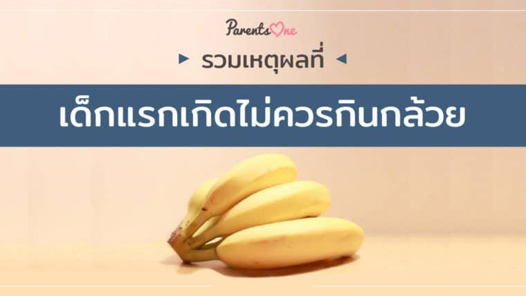 รวมเหตุผลที่ เด็กแรกเกิดไม่ควรกินกล้วย