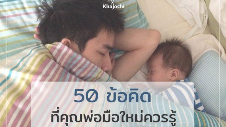 50 ข้อคิดที่คุณพ่อมือใหม่ควรรู้ ในการดูแลลูกและภรรยาอย่างมีความสุข