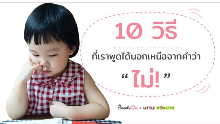 """10 วิธีที่เราพูดกับลูกได้ นอกเหนือจากคำว่า """"ไม่"""""""