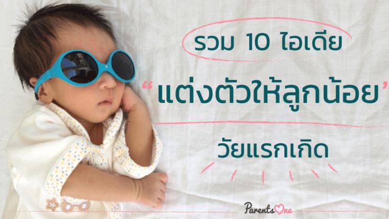 รวม 10 ไอเดียแต่งตัวให้ลูกน้อยวัยแรกเกิด