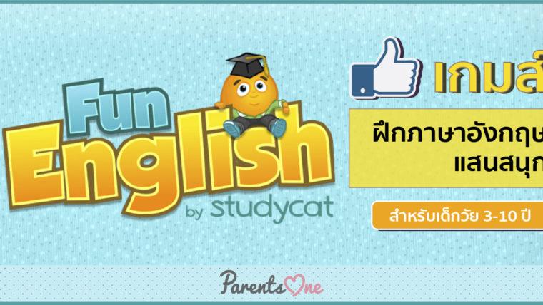 """Fun English"" เกมส์ฝึกภาษาสำหรับเด็ก"