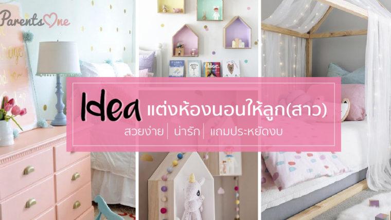 IDEA แต่งห้องนอนให้ลูก(สาว) สวยง่าย/น่ารัก/แถมประหยัดงบ