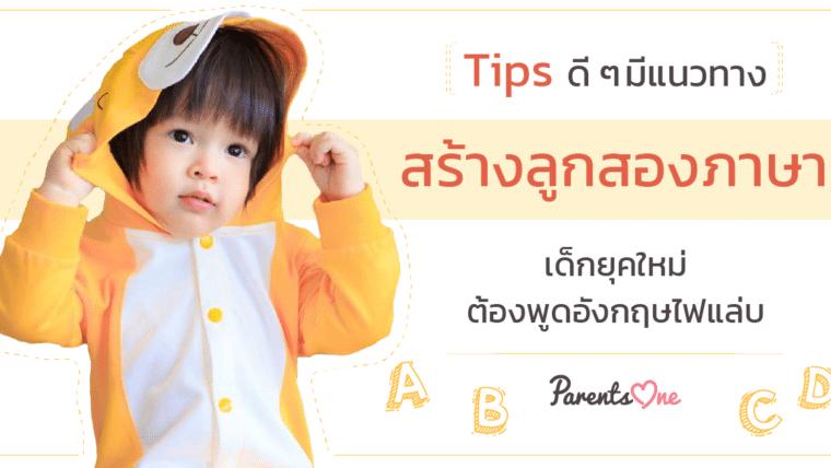Tips ดีๆ มีแนวทาง สร้างลูกสองภาษา เด็กยุคใหม่ต้องพูดอังกฤษไฟแล่บ