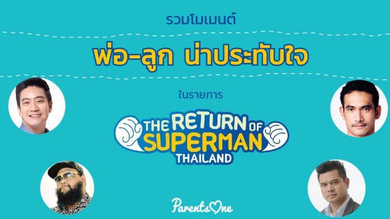 รวมโมเมนต์พ่อ-ลูก ที่น่าประทับใจในรายการ  The Return of Superman Thailand