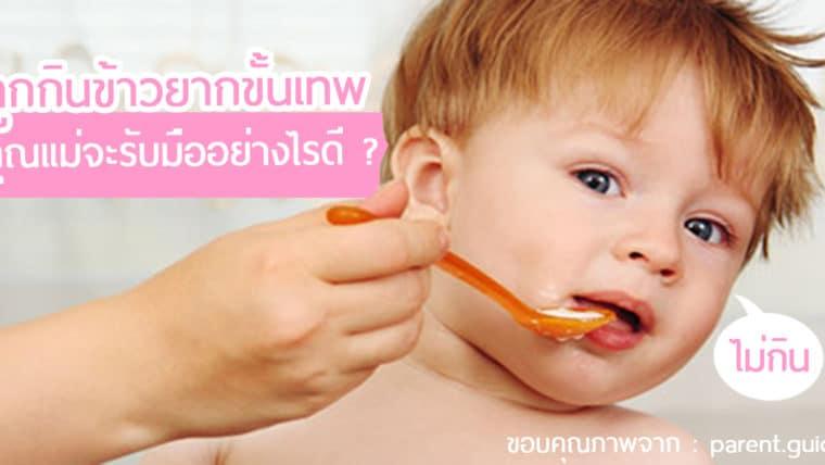 ลูกกินข้าวยากขั้นเทพ คุณแม่จะรับมืออย่างไรดี ?