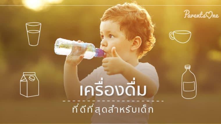 เครื่องดื่มที่ดีที่สุดสำหรับเด็ก