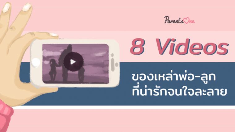 8 วีดีโอของเหล่าพ่อ-ลูกที่น่ารักจนใจละลาย