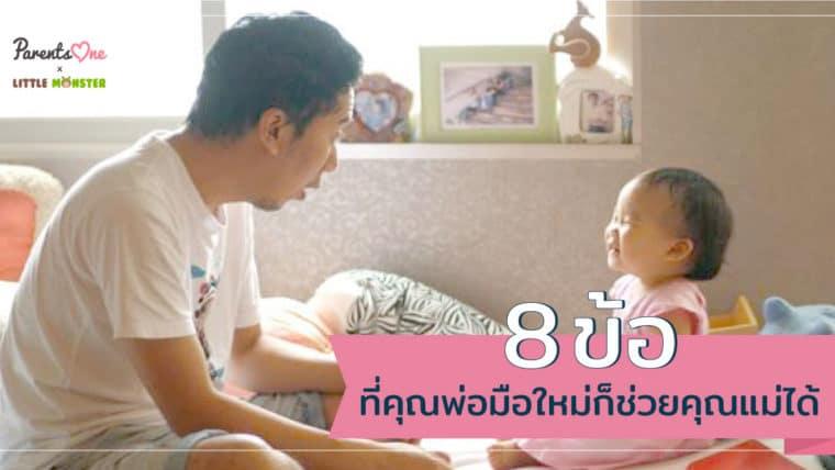 8 ข้อ ที่คุณพ่อมือใหม่ก็ช่วยคุณแม่ได้