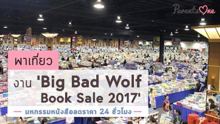 พาเที่ยว งาน 'Big Bad Wolf  Book Sale 2017' มหกรรมหนังสือลดราคา 24 ชั่วโมง