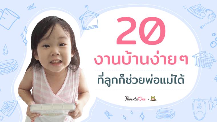 20 งานบ้านง่ายๆ ที่ลูกก็ช่วยพ่อแม่ได้