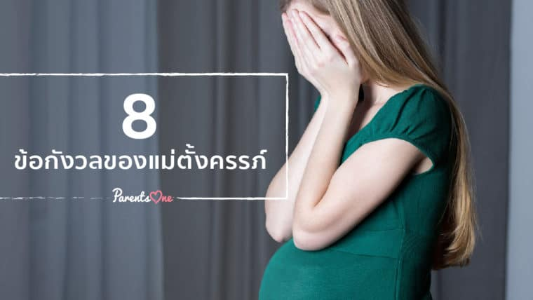 8 ข้อกังวลของแม่ตั้งครรภ์