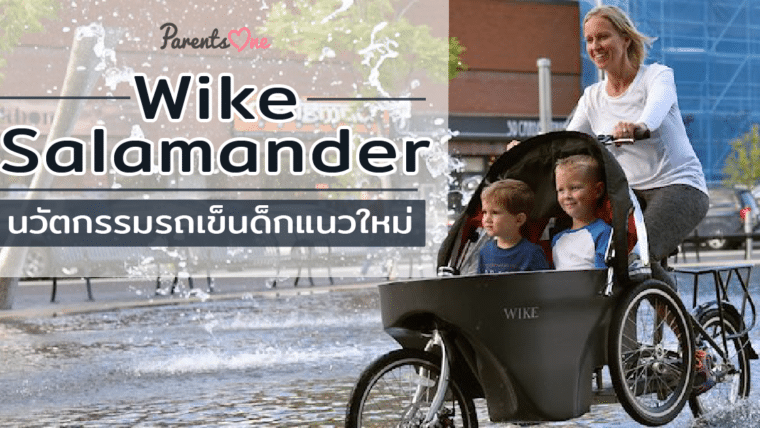Wike Salamander นวัตกรรมรถเข็นด็กแนวใหม่