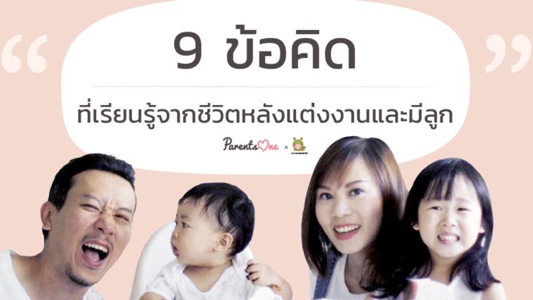 9 ข้อคิด ที่เรียนรู้จากชีวิตหลังแต่งงานและมีลูก