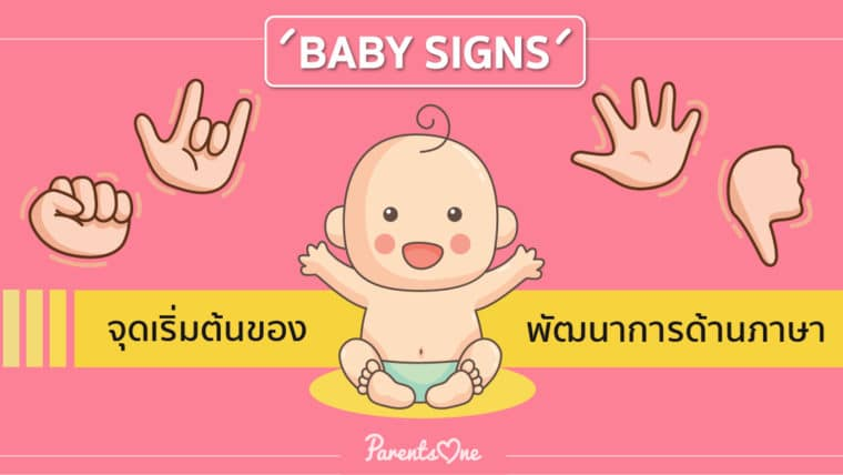 Baby Signs จุดเริ่มต้นของพัฒนาการด้านภาษา