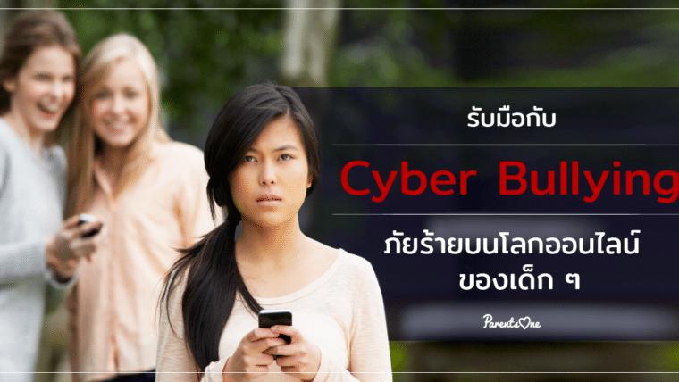 รับมือกับ Cyber Bullying ภัยร้ายบนโลกออนไลน์ของเด็กๆ