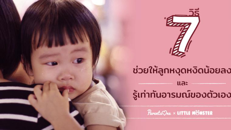 7 วิธี ช่วยให้ลูกหงุดหงิดน้อยลงและรู้เท่าทันอารมณ์ของตัวเอง