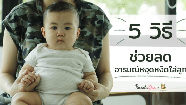 5 วิธี ช่วยลดอารมณ์หงุดหงิดใส่ลูก