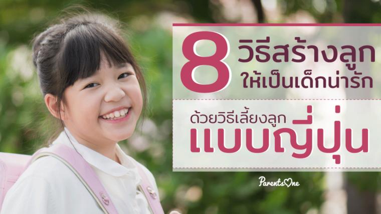 8 วิธีสร้างลูกให้เป็นเด็กน่ารัก ด้วยวิธีเลี้ยงลูกเเบบญี่ปุ่น