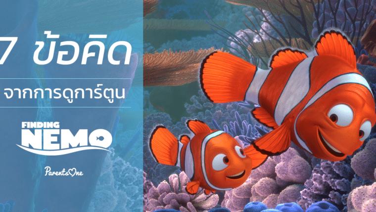 7 ข้อคิดจากการดูการ์ตูน Finding Nemo