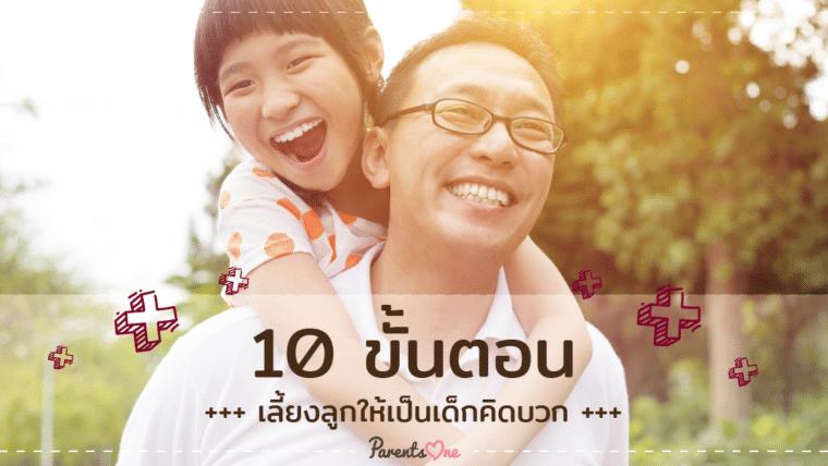 10 ขั้นตอนเลี้ยงลูกให้เป็นเด็กคิดบวก +++