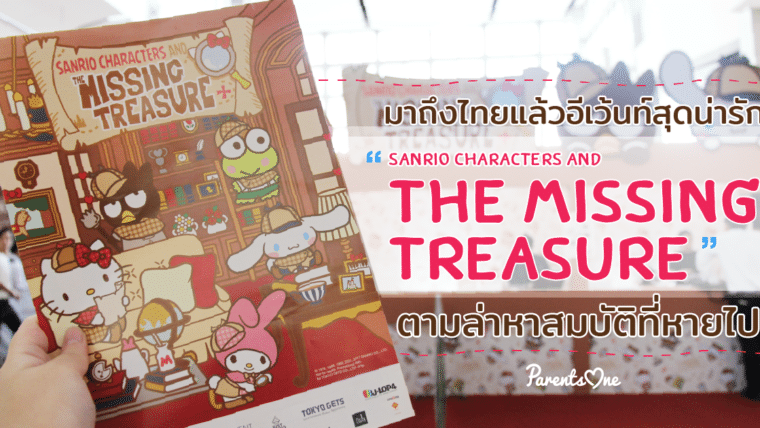 มาถึงไทยแล้วอีเว้นท์สุดน่ารัก  Sanrio Characters and The Missing Treasure