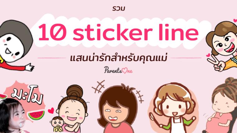 รวม 10 sticker line แสนน่ารักสำหรับคุณแม่