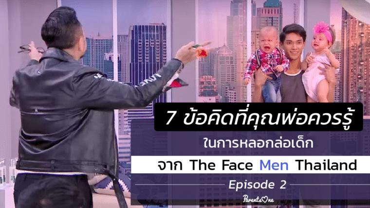 7 ข้อคิดที่คุณพ่อควรรู้ ในการหลอกล่อเด็ก จากรายการ The Face Men Thailand EP. 2