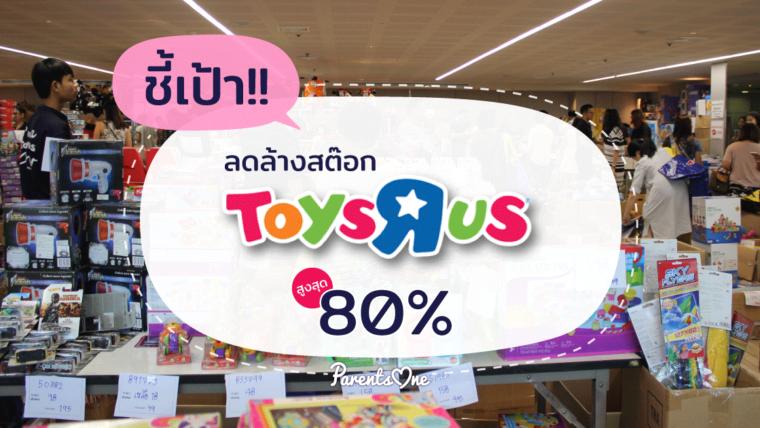 """ชี้เป้า!! ลดล้างสต๊อก Toys""""R""""Us สูงสุดถึง 80%"""