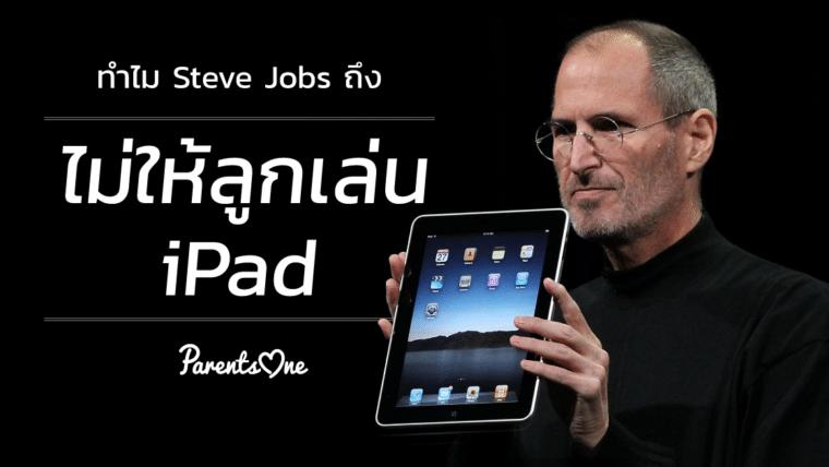 ทำไม Steve Jobs ถึงไม่ให้ลูกของเขาเล่น iPad และสิ่งที่พ่อแม่ควรเรียนรู้