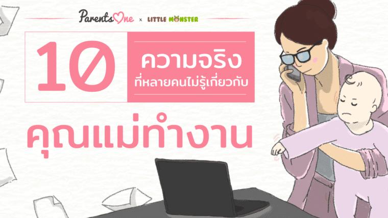 10 ความจริงที่หลายคนไม่รู้เกี่ยวกับคุณแม่ทำงาน