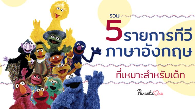 รวม 5 รายการทีวีภาษาอังกฤษที่เหมาะสำหรับเด็ก