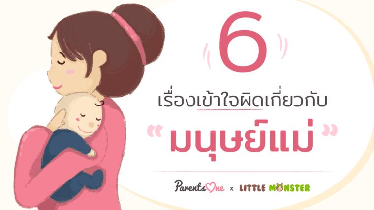 """6 เรื่องเข้าใจผิดเกี่ยวกับ """"มนุษย์แม่"""""""