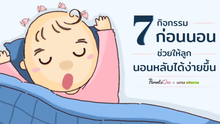 7 กิจกรรมก่อนนอนช่วยให้ลูกนอนหลับได้ง่ายขึ้น