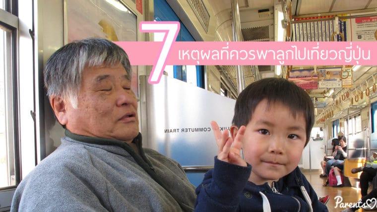 7 เหตุผลที่ควรพาลูกไปเที่ยวญี่ปุ่น