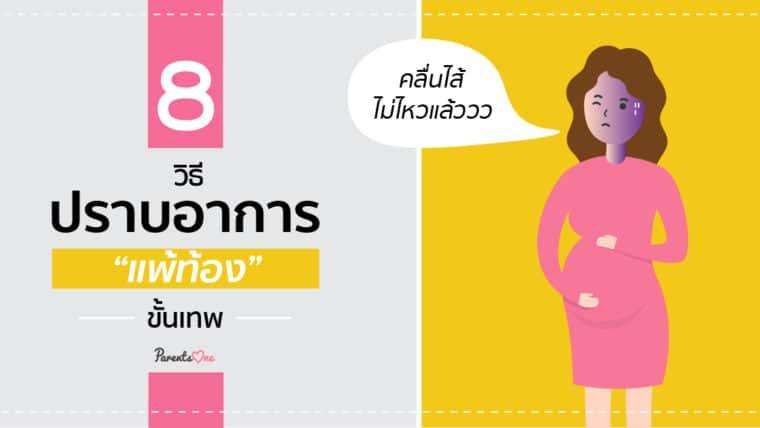 """8 วิธี ปราบอาการ """"แพ้ท้อง"""" ขั้นเทพ"""