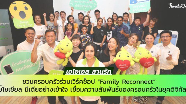 """เอไอเอส สานรัก ชวนครอบครัวร่วมเวิร์คช็อป """"Family Reconnect""""  ใช้โซเชียล มีเดียอย่างเข้าใจ เชื่อมความสัมพันธ์ของครอบครัวในยุคดิจิทัล"""