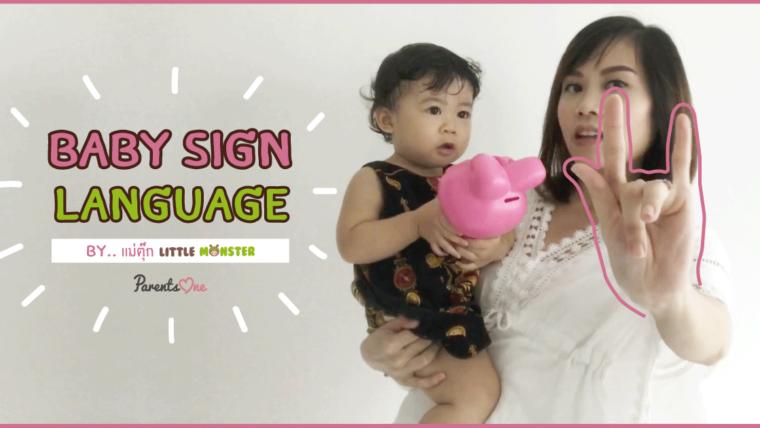 เรียนรู้ Baby Sign Language กับแม่ตุ๊ก Little Monster